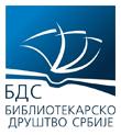 Конкурси за награде БДС у 2018. години