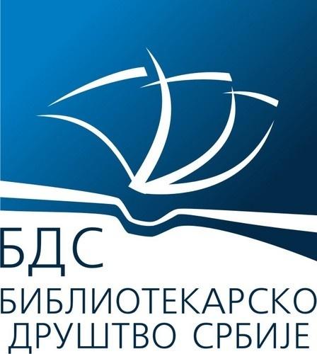 Допис БДС Министарству културе