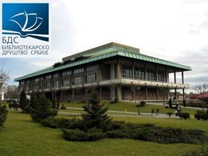 Дан библиотекара 2011