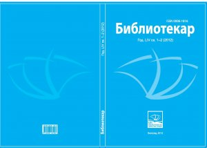 ovo BIBLIOTEKAR korice LIV 1-2-page-001