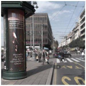 плакат МЦрњански