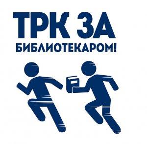 Trk za bibliotekarom plavi (2)
