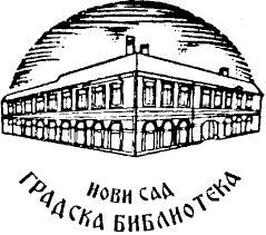 Лого ГБ Нови Сад