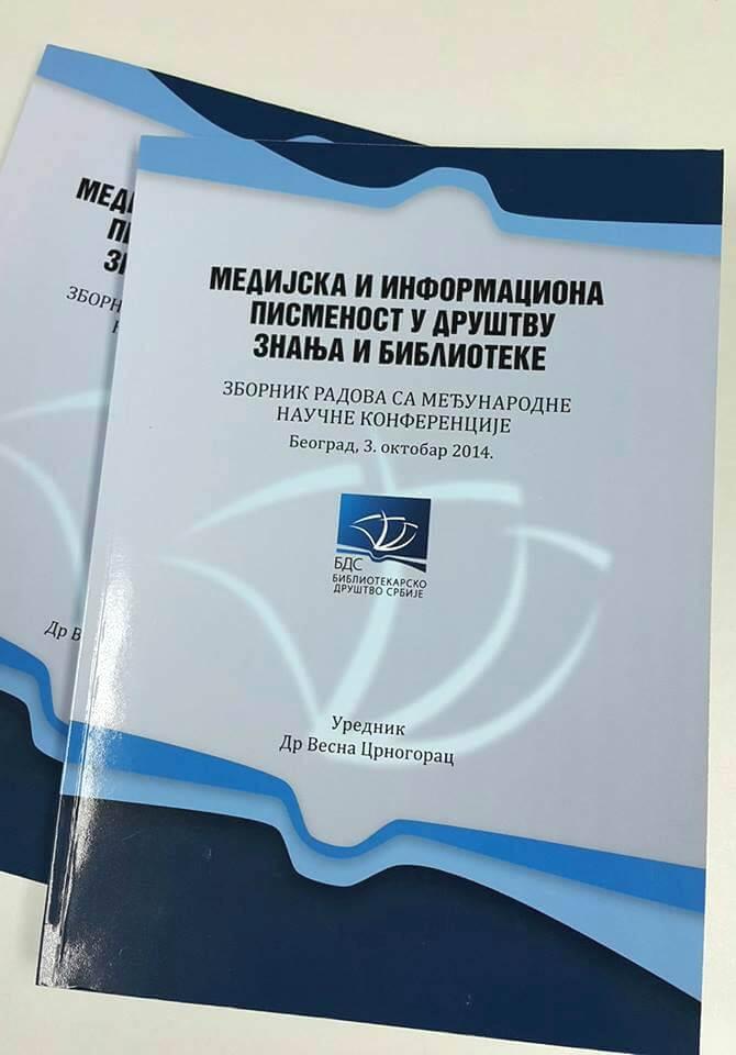 naslovna-zbornik-2016