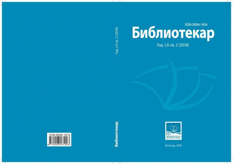 Нови број часописа Библиотекар бр. 2 за 2018