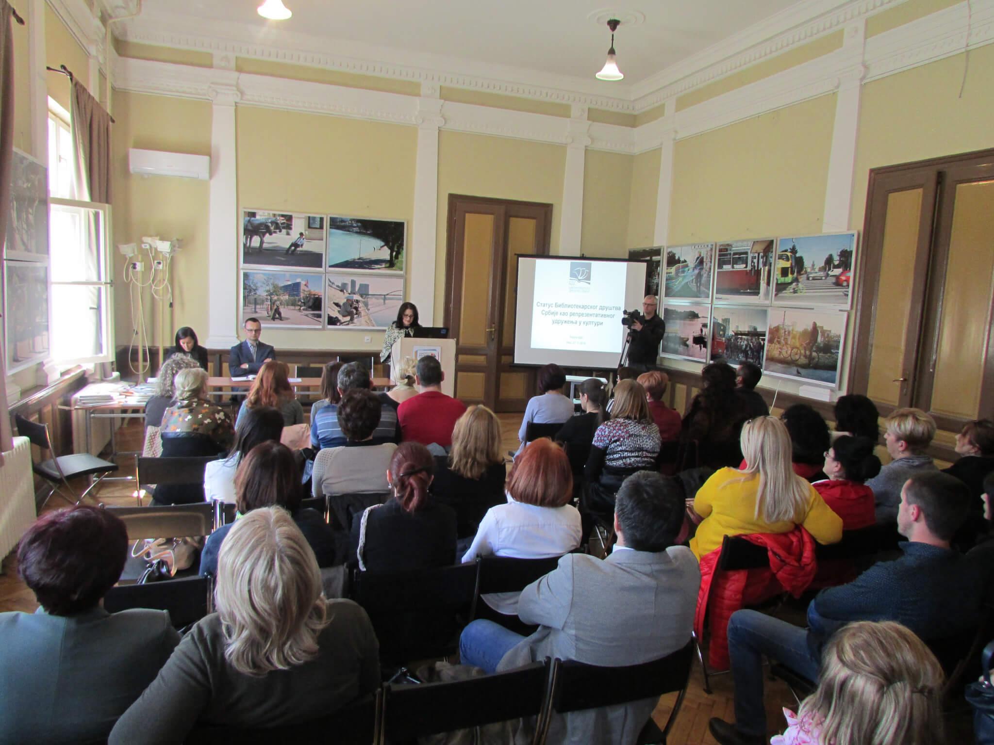 Форум Библиотекарског Друштва Србије у Нишу