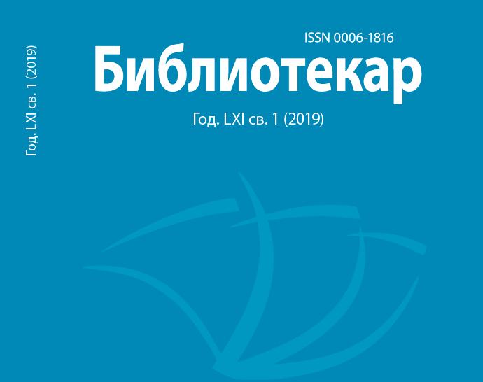 """Нови број часописа """"Библиотекар"""" (1/2019)"""