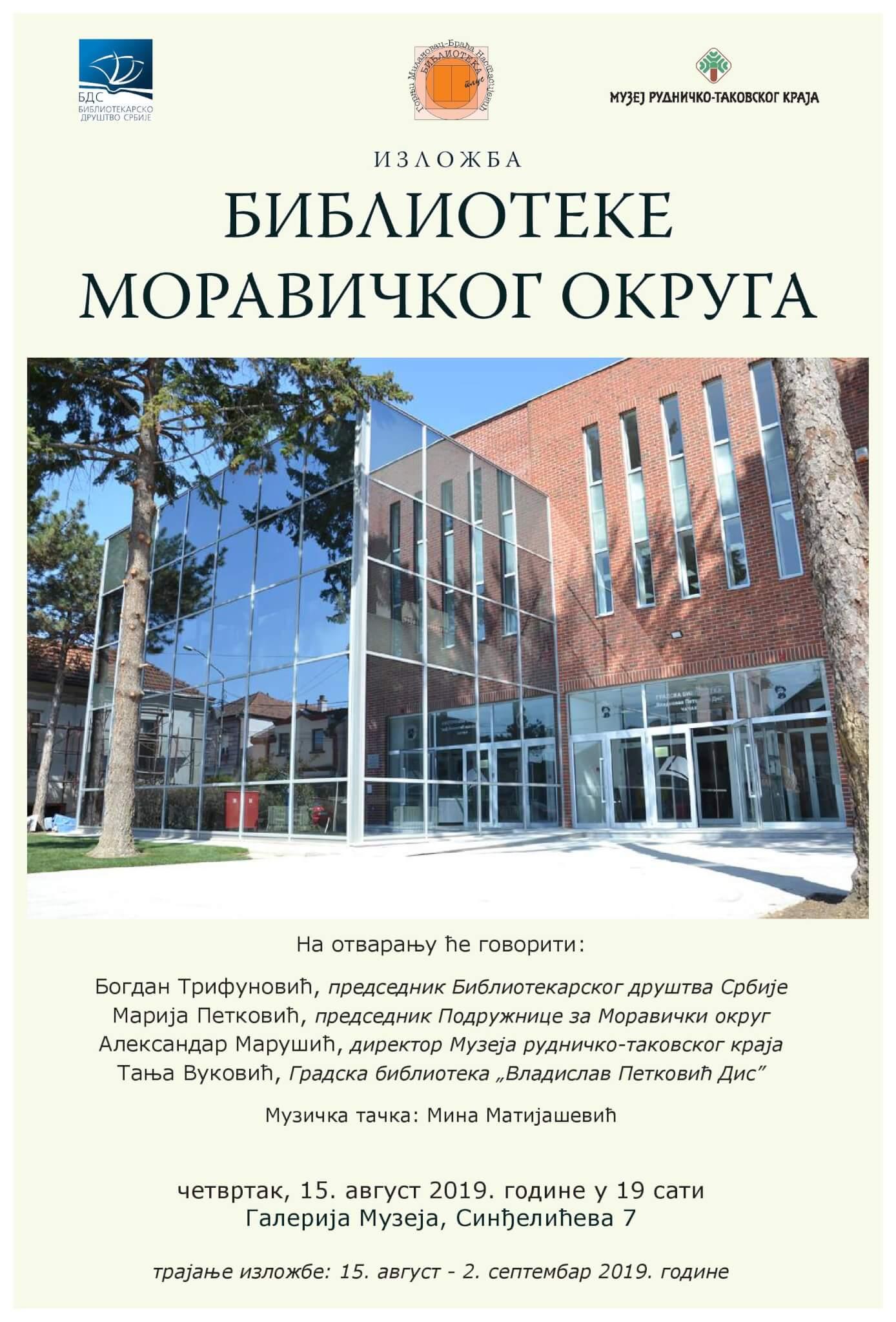Изложба Библиотеке Моравичког округа у Горњем Милановцу