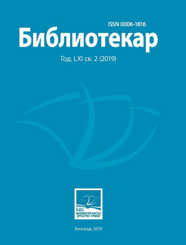 Нови број часописа Библиотекар 2/2019