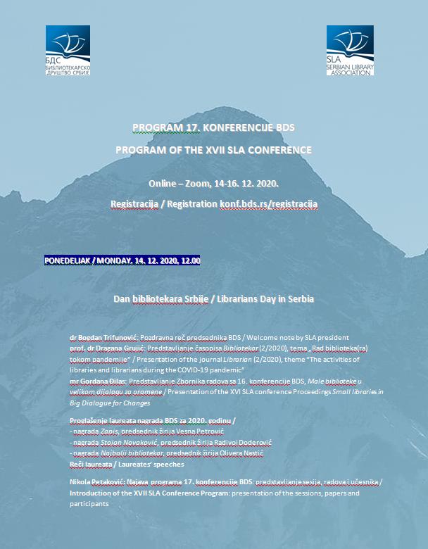 Отворена регистрација за 17. конференцију БДС